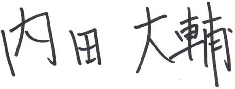 内田 大輔
